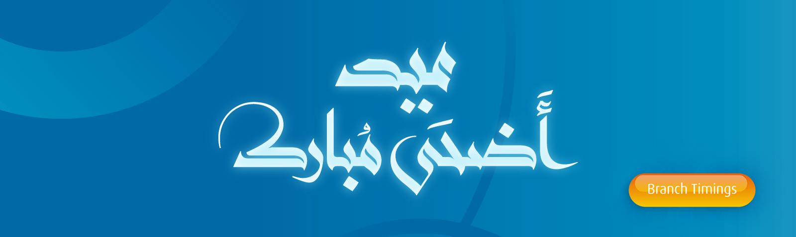 eid-adha-en