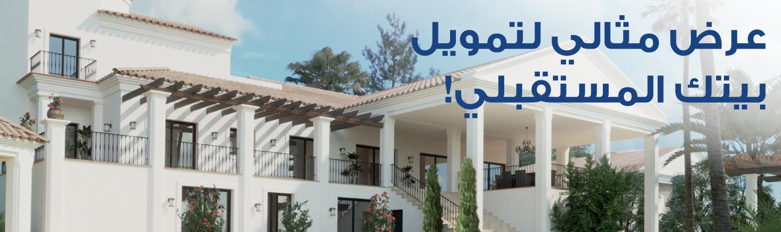 ar-home finance
